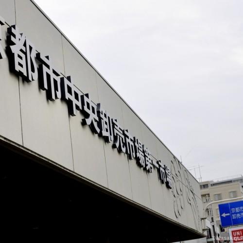 京都市中央卸売市場第一市場