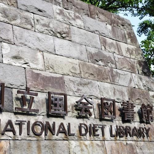 国立国会図書館 NATIONAL DIET LIBLARY 入り口