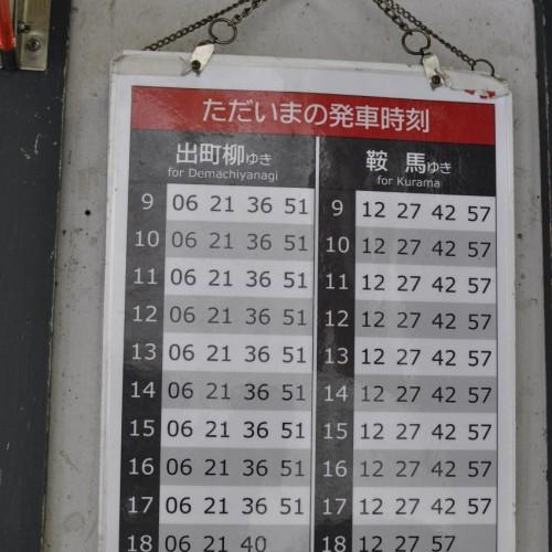 貴船口駅の時刻表