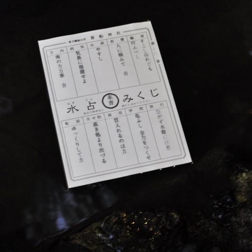 川床で有名な貴船神社で水占みくじ