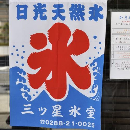 渋谷で日光天然氷のかき氷を食べる