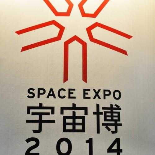 宇宙博2014 スペースゲート前