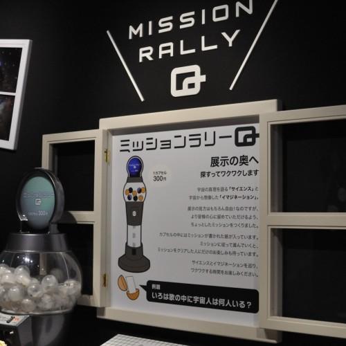 ミッションラリーQ 300円