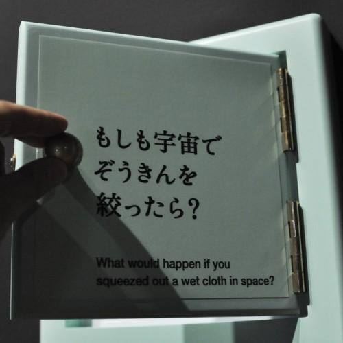 もしも宇宙でぞうきんを絞ったら?