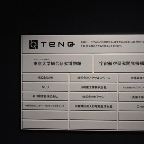 TENQ協力企業