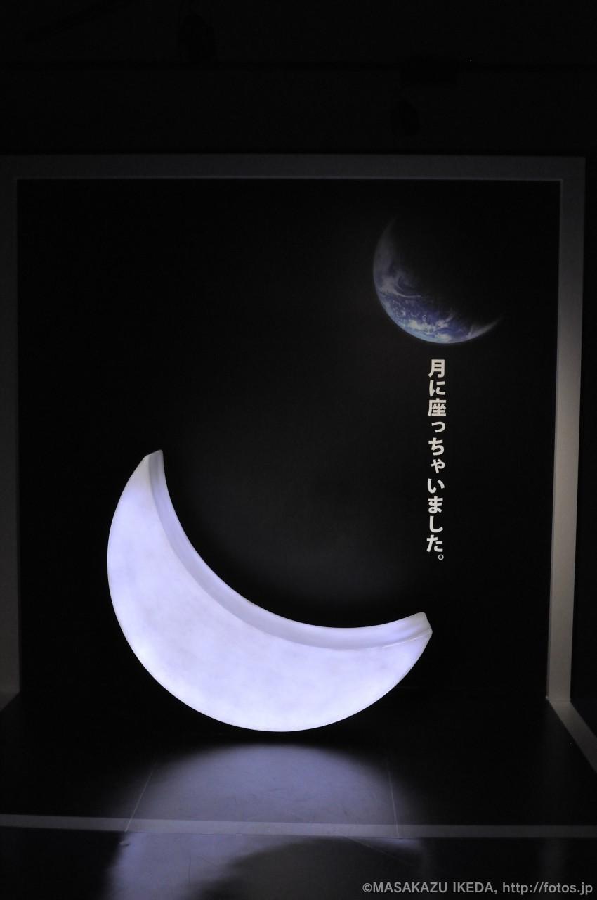 記念写真撮影スペース:月に座っちゃいました。
