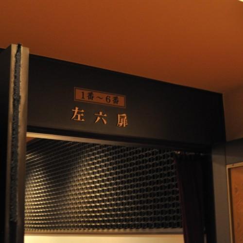 新橋演舞場 座席の入り口