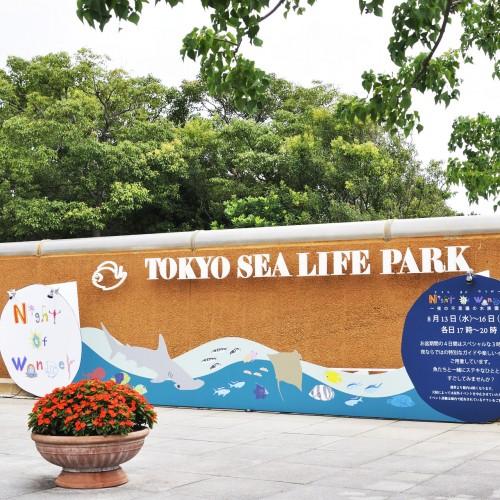 葛西臨海水族園でマグロ尽くしと各国の海の幸を味わう