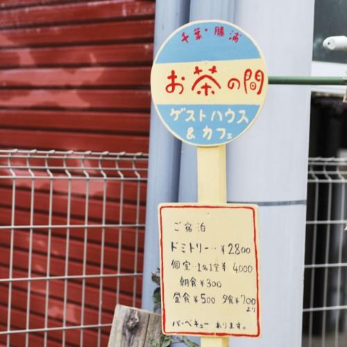 千葉県勝浦市の「お茶の間ゲストハウス」に泊まってみる