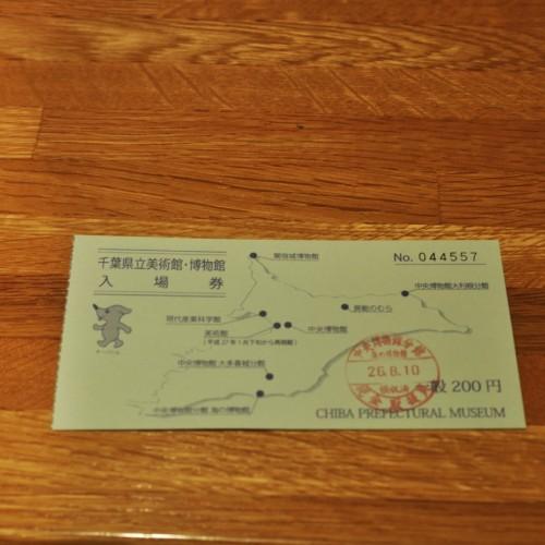 千葉県の博物館チケットは共通用紙