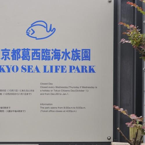 葛西臨海水族園入り口