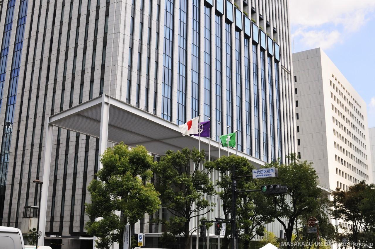 千代田区役所・千代田図書館