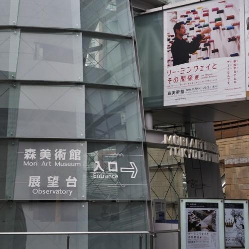森美術館・展望台入り口