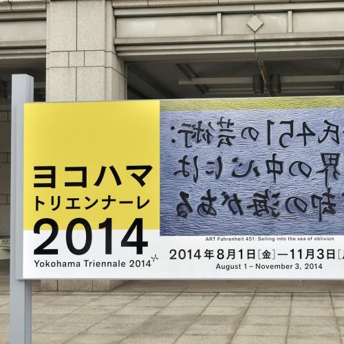 横浜トリエンナーレ2014を体験してきました。(横浜美術館編)