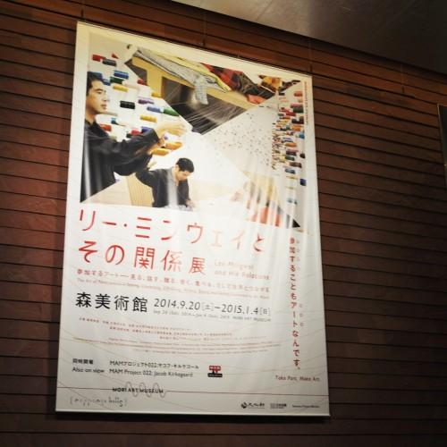 参加型アート展覧会「リー・ミンウェイとその関係展」を体験してきました。