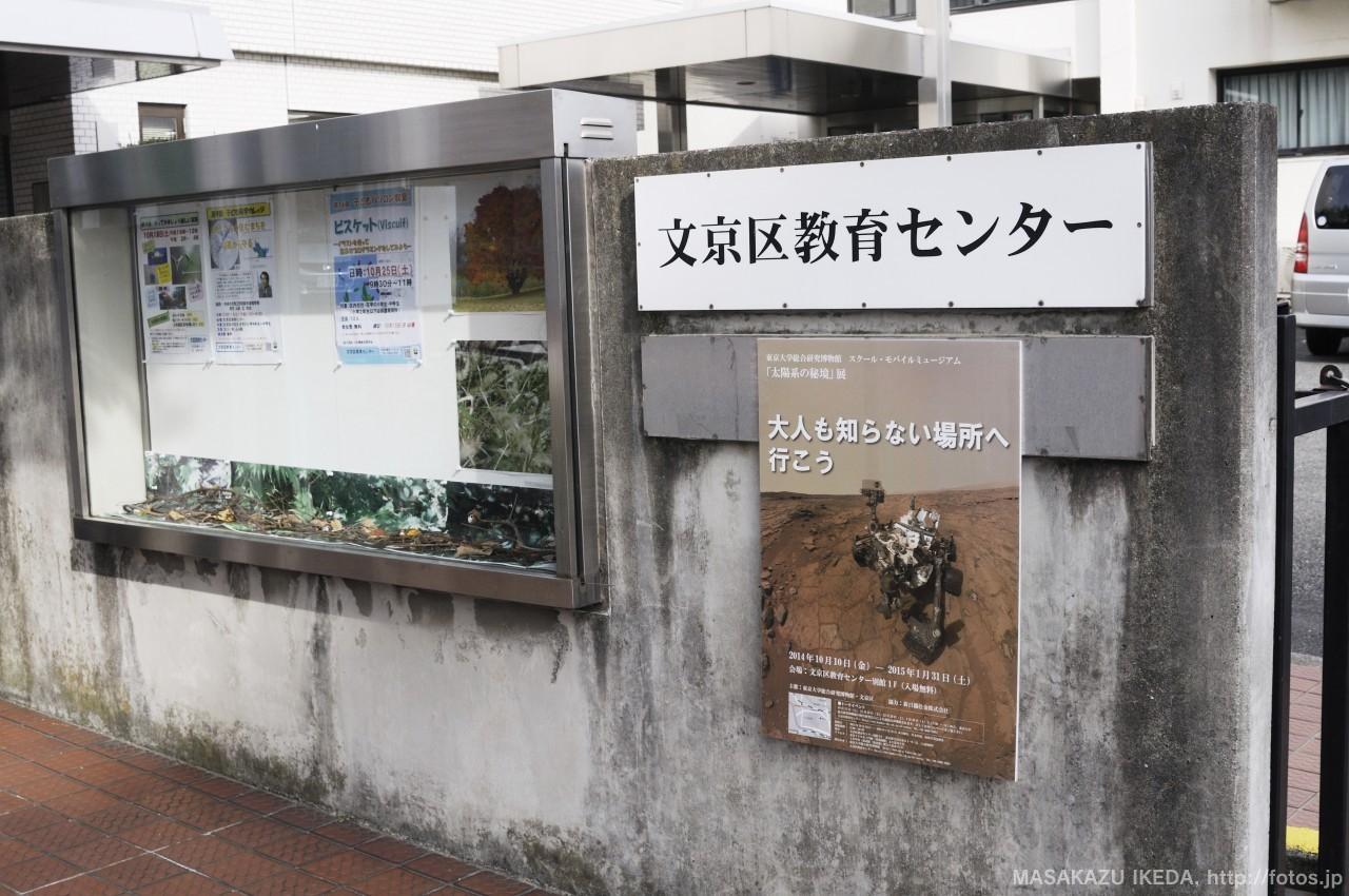 文京区教育センター大人も知らない場所へ行こう「太陽系の秘境」展