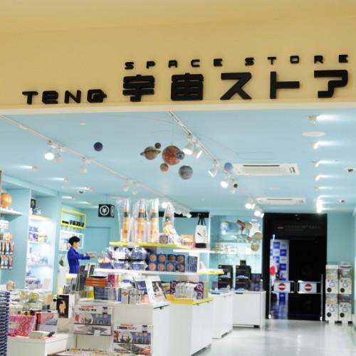 TeNQ 宇宙ストア