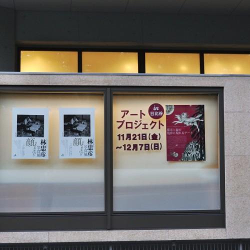 千代田区立日比谷図書文化館 外観