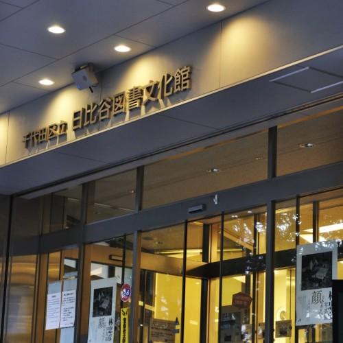 千代田区立日比谷図書文化館 エントランス