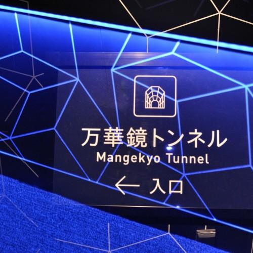 万華鏡トンネル入り口 多重露光写真