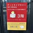 NACT_ARTLIBRARY