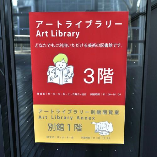 新国立美術館アートライブラリーにふと立ち寄ってみる。