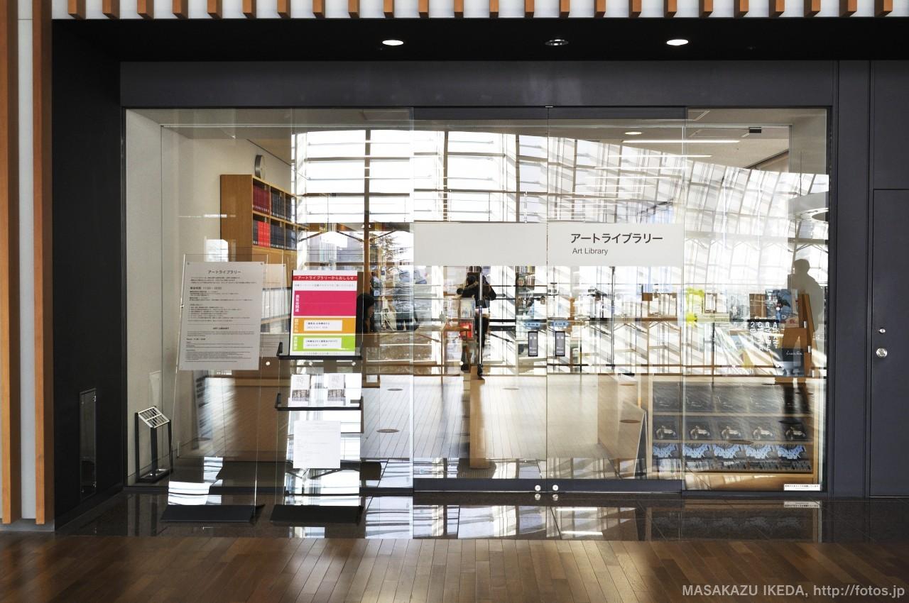 新国立美術館アートライブラリー正面
