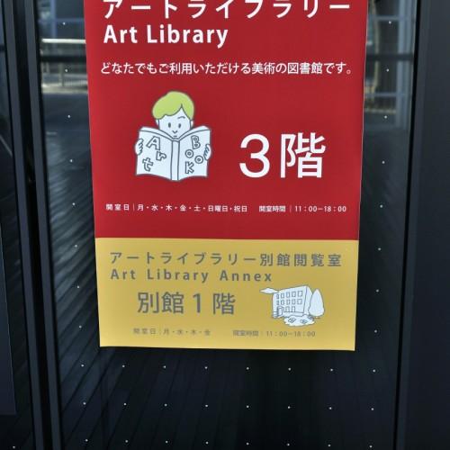 新国立美術館1階アートライブラリー案内