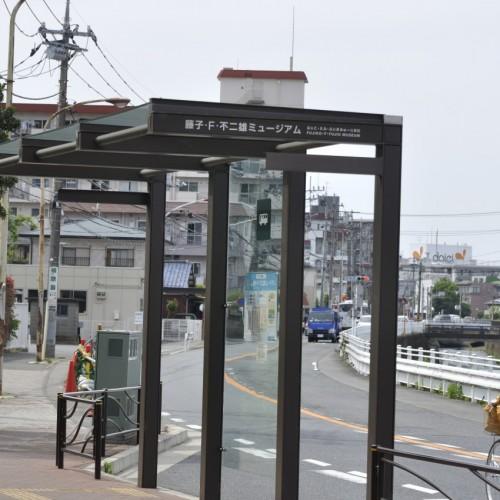 川崎市 藤子・F・不二雄ミュージアム前のバス停留所