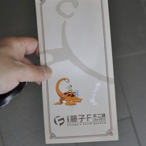 川崎市 藤子・F・不二雄ミュージアム ガイドパンフレット