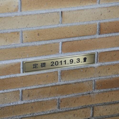 川崎市 藤子・F・不二雄ミュージアム定礎 2011年9月3日