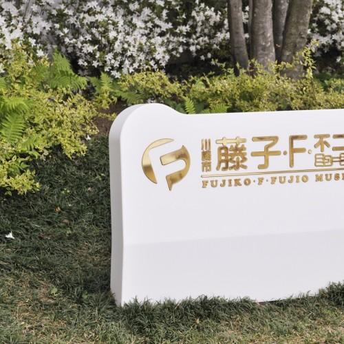 川崎市 藤子・F・不二雄ミュージアム 入り口前