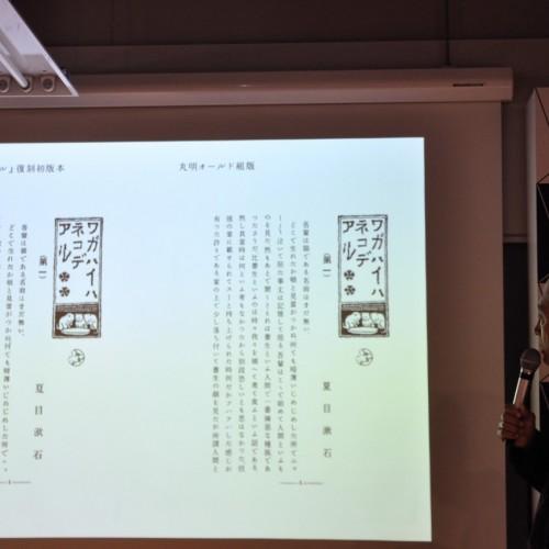 夏目漱石「吾輩は猫である」の復刻初版本と丸明オールドとの比較