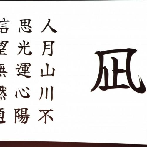 漢字の息づかい。