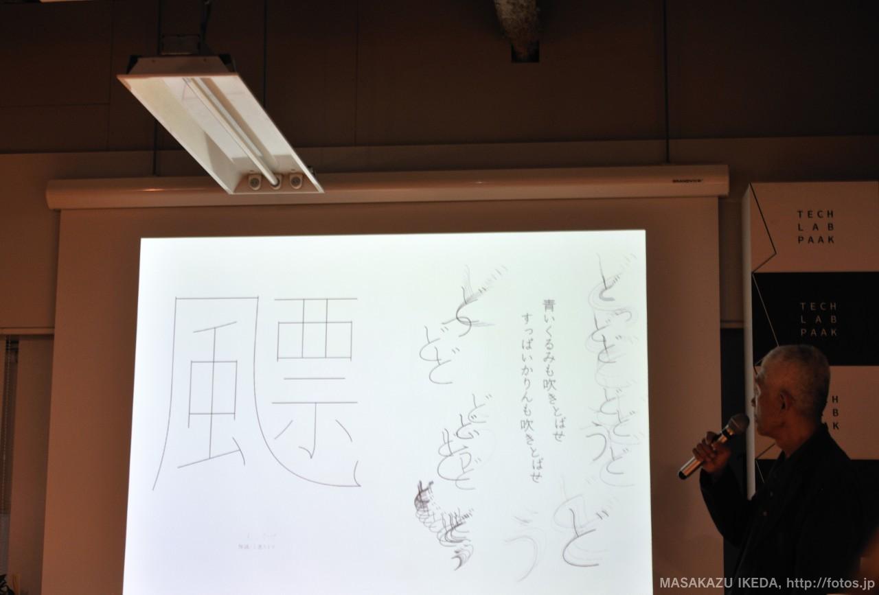 カタオカデザインワークスのフォント芯の利用例