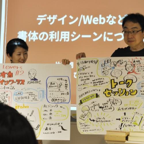 和波さんのグラフィックレコーディング