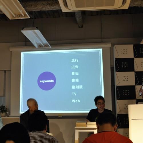 セッション3 デザイン・Webなど書体の利用シーンについてののキーワード