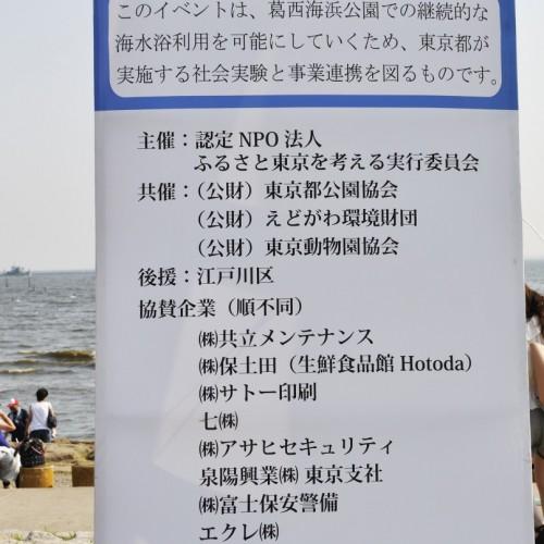 葛西海浜公園 海水浴場 東京港湾局海水浴社会実験の説明