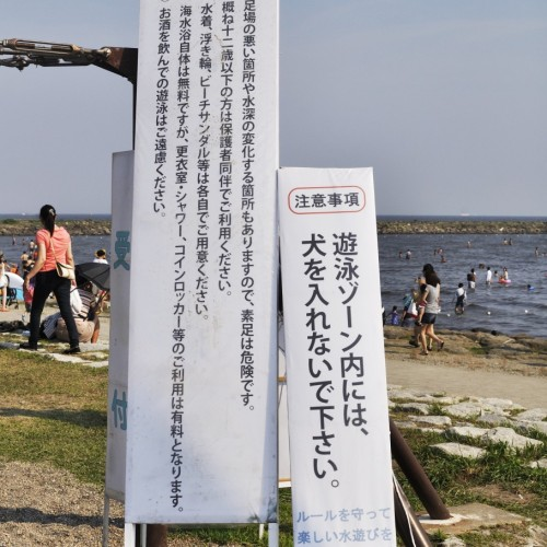 葛西海浜公園 海水浴場注意書き