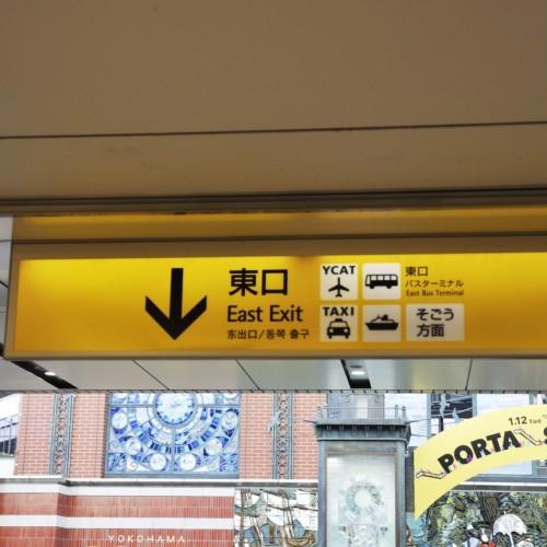 JR横浜駅東口
