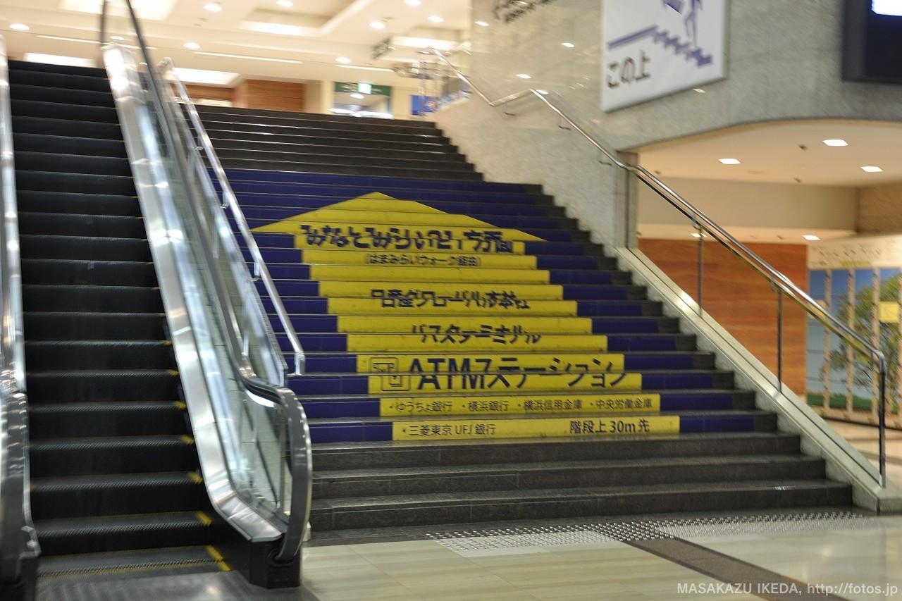 みなとみらい21地区へのエレベーター&階段