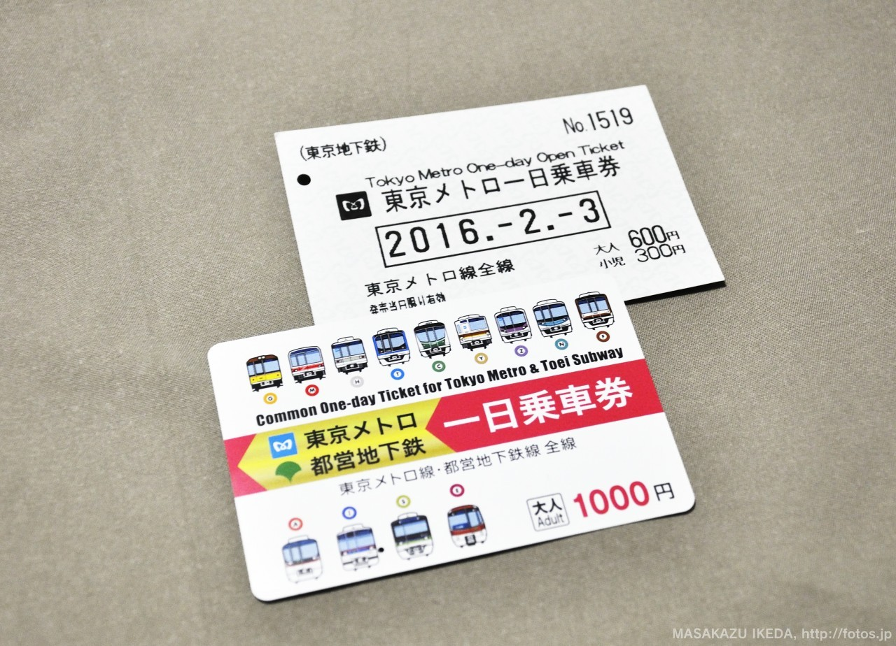 東京メトロ一日乗車券・東京メトロ都営地下鉄共通一日乗車券