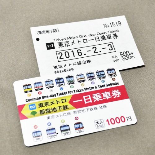 東京メトロの大変おトクな1日乗車券(24時間券)を利用する!