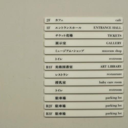 東京都現代美術館(MOT)の駐車場エレベーターの案内表示