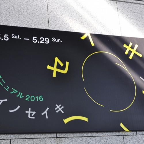 MOTアニュアル2016 キセイノセイキ
