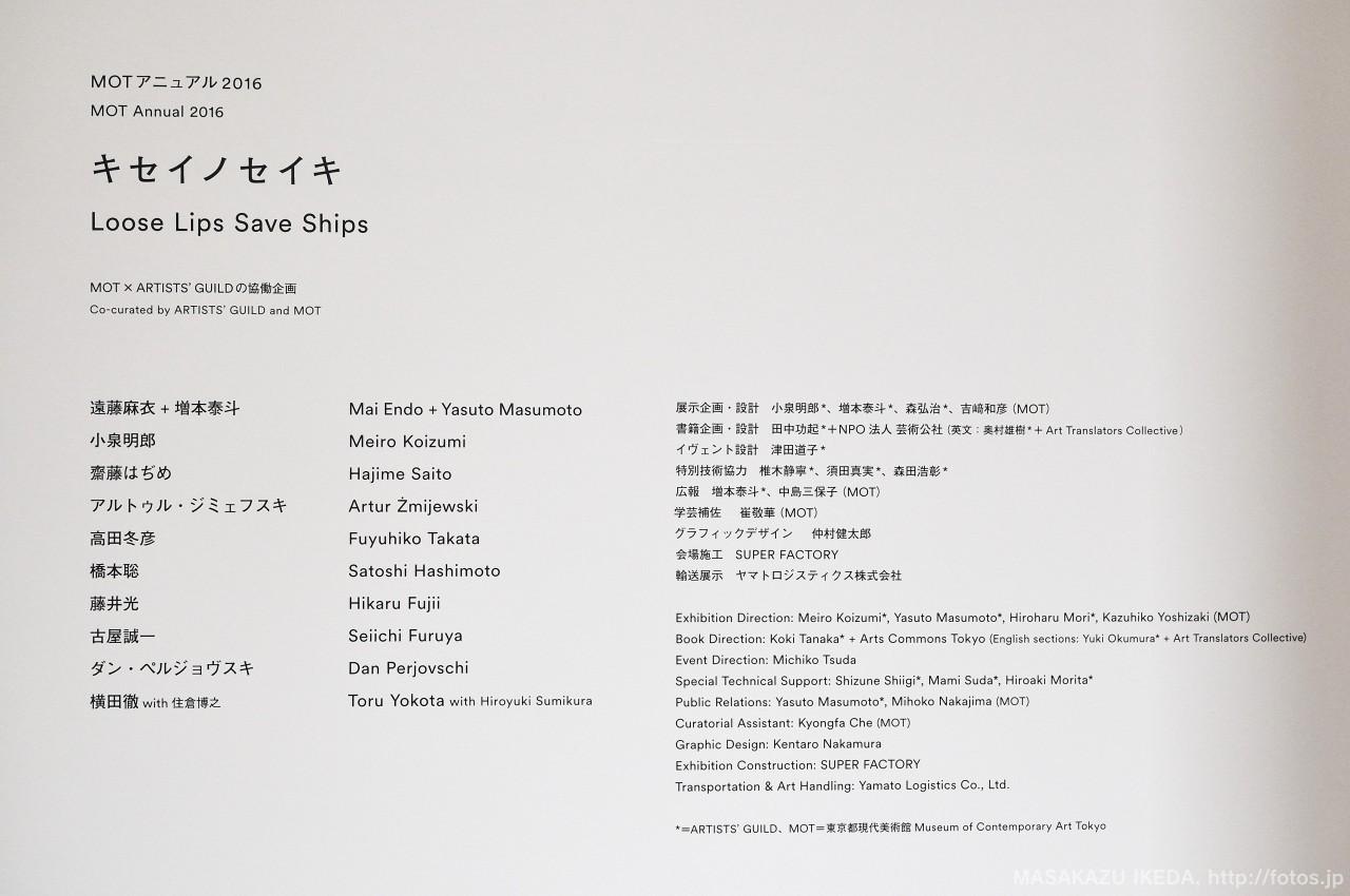 MOTアニュアル2016 キセイノセイキ 入り口詳細
