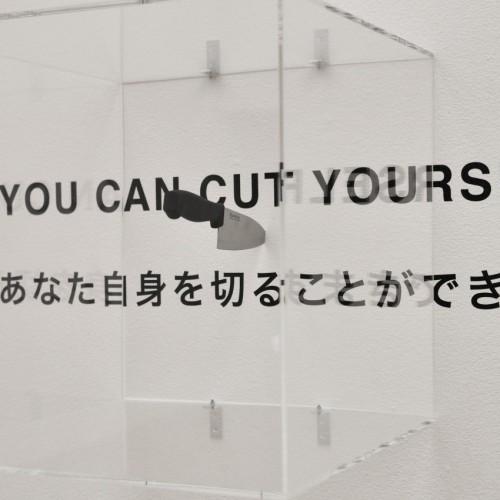 橋本聡《抽象直接行動198の方法(仮):あなた自身を切ることができます》