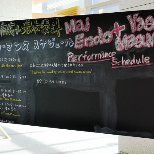 遠藤麻衣+増本泰斗パフォーマンススケジュール