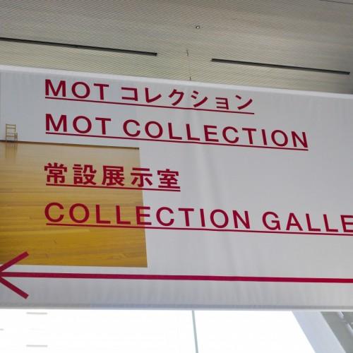 MOT コレクション 常設展示室案内バナー