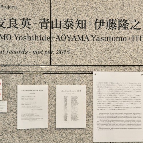 大友良英+青山泰知+伊藤隆之《Without Records- mot ver, 2015》